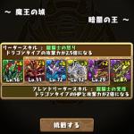【パズドラ攻略】魔王の城 暗闇の王 ドラゴンパーティでクリア!