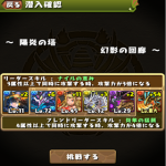 【パズドラ攻略】陽炎の塔 幻影の回路をクリア!