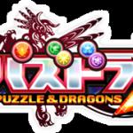 3DS【パズドラz】体験版配信開始!早速プレイしてみました!