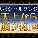 【パズドラ】出荷本数100万本突破記念、スペシャルダンジョン「天上からの贈り物」