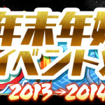 【パズドラ】年末年始イベント詳細!2013