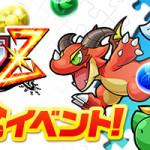【パズドラ】ニンテンドー3DSソフト「パズドラZ」発売記念イベント詳細!