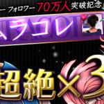 【パズドラ】『ムラココレクション(ムラコレ)』を開催!フォロワー7万人突破記念!
