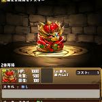 【パズドラ】通算ログイン1年記念ボーナス 超キングゴールドドラゴンゲット!